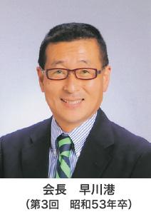 同窓会長 早川港
