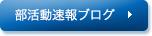 高等学校部活動速報ブログ
