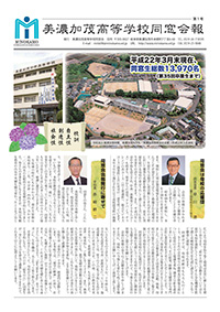 美濃加茂高等学校同窓会報1号