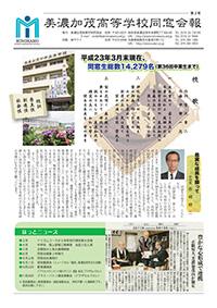美濃加茂高等学校同窓会報2号