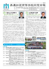美濃加茂高等学校同窓会報3号