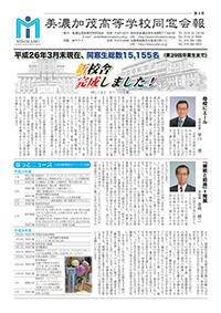 美濃加茂高等学校同窓会報4号