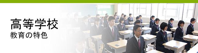 美濃加茂高等学校のご案内 教育の特色