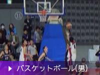 高等学校バスケットボール部(男子)
