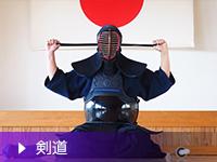 高等学校剣道部