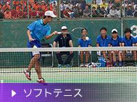 高等学校ソフトテニス部