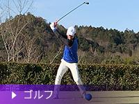 高等学校ゴルフ部