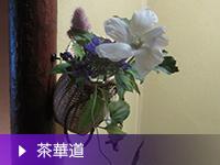高等学校茶華部
