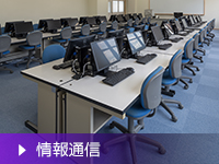高等学校情報通信部