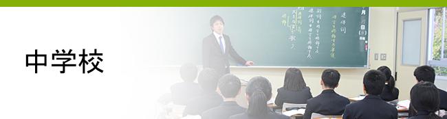美濃加茂中学校