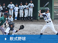 中学校硬式野球部