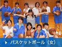 中学校バスケットボール部