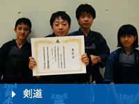 中学校剣道