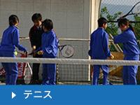 中学校テニス