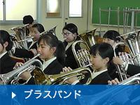 中学ブラスバンド