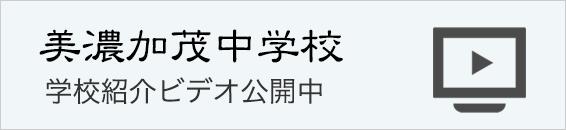 美濃加茂中学校動画
