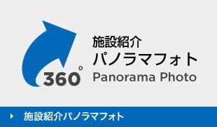 美濃加茂高等学校のパノラマフォトを見る