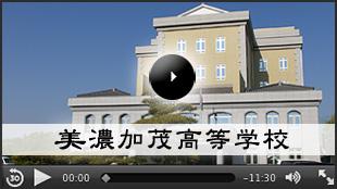 美濃加茂高等学校の動画を見る