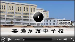 美濃加茂中学校の動画を見る