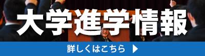 進学情報04.02