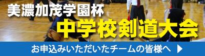 剣道大会申込み後
