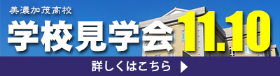 2018.11.10学校見学会