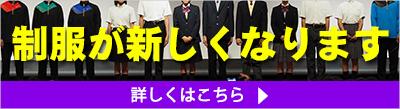 2018.11.07新制服