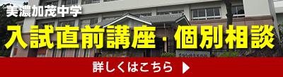 2018.12.08-27入試直前講座