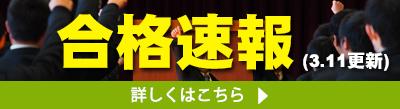 2019.03.11合格速報