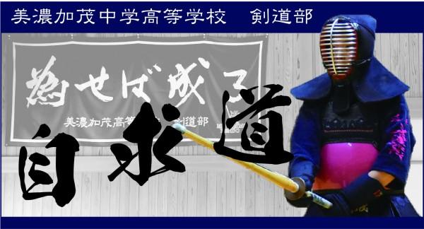 剣道部メイン画像