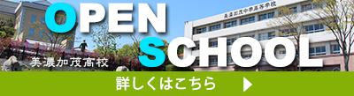 2019.06.12オープンスクール