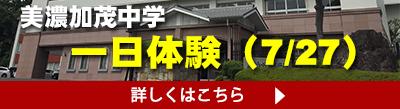 2019.07.04中学一日体験