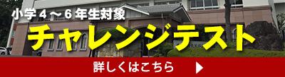 2019.07.31チャレンジテスト