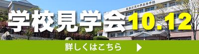 2019.10.12学校見学会