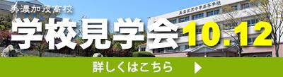 2019.10.12学校見学会2