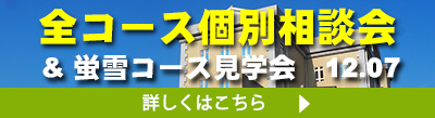 2019.12.07全コース個別相談会&蛍雪コース見学会