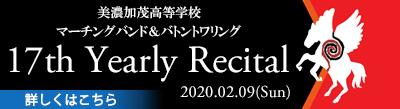 2020.01.14定期演技演奏会