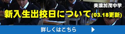 2020.03.18新入生出校日バナー