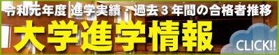 02_大学進学情報