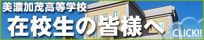 03_高校連絡