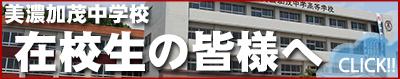 04_中学連絡