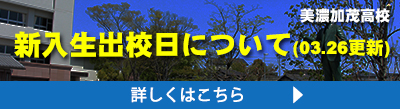 2020.03.26新入生出校日バナー