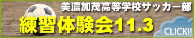 18_サッカー部練習体験会
