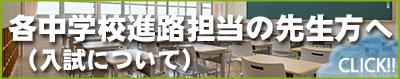 19_中学校進路担当者宛