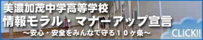 24_情報モラル・マナーアップ宣言