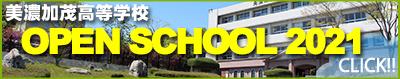 25_OPEN SCHOOL 2021