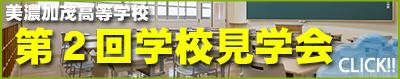 28_第2回学校見学会